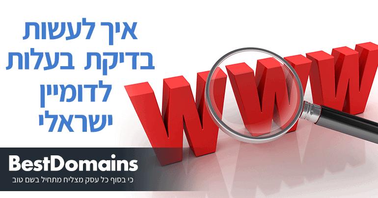 איך לבצע בדיקת בעלות לדומיין ישראלי