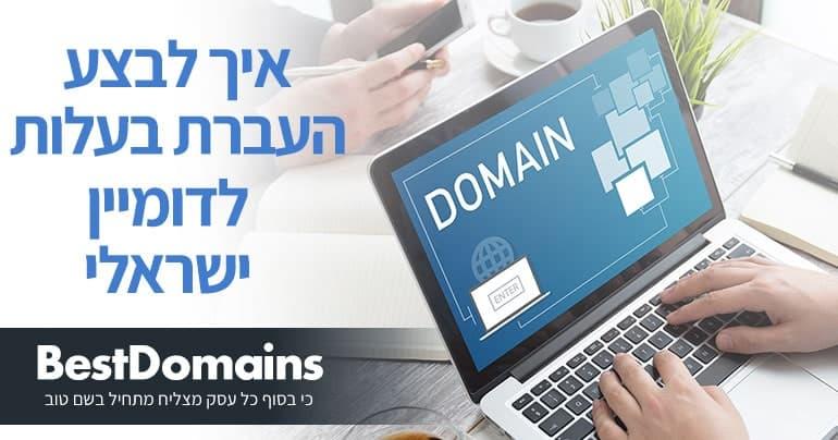 איך לעשות העברת בעלות לדומיין ישראלי