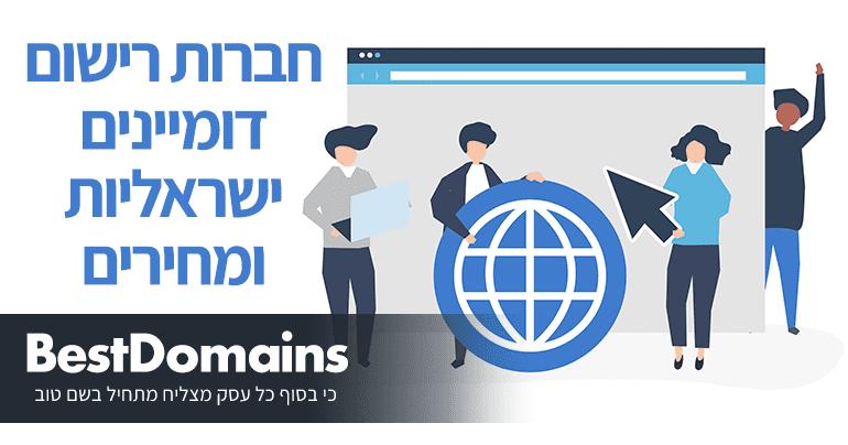 חברות רישום דומיינים ישראליים ומחירי דומיינים