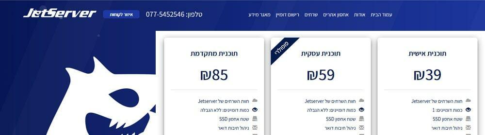אחסון אתרים ישראלי Jetserver